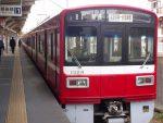 京急1500形電車 – Keikyu 1500 series train