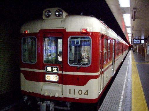 神戸電鉄1100形電車 – Kobe Electric Railway 1100 type train