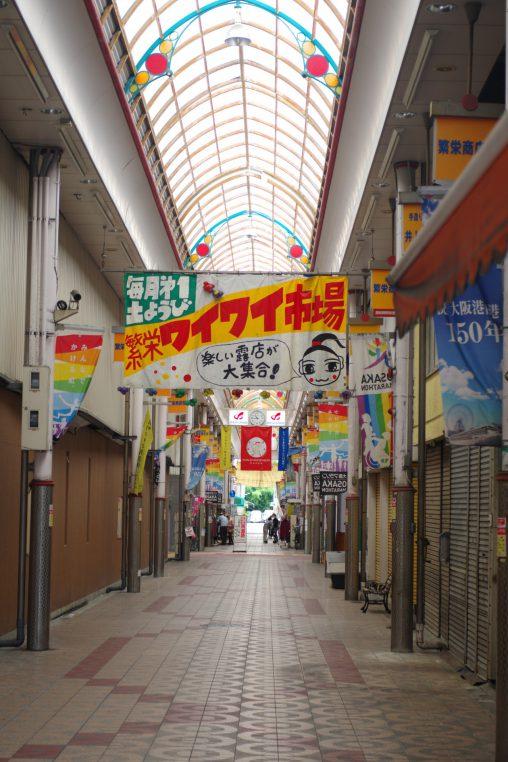 繁栄商店街 – Han-ei Shopping Street