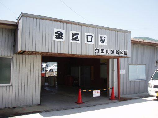 旧有田鉄道金屋口駅(3枚) – Kanayaguchi Station (3 pics)