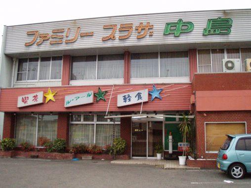 和歌山で見た昭和風建物(2枚) – Showa Era style buildings (2 pics)