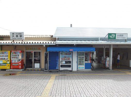 JR・いすみ鉄道大原駅 – Ohara Station