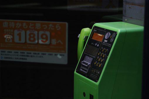 公衆電話 – Public telephone