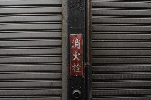 消火栓 – Sign of hydrant