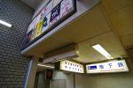 地下の昭和 – Underground Showa era